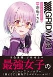 1girl blush bow collared_shirt copyright_name crack eyebrows_visible_through_hair glasses hand_on_own_face headphones headphones_around_neck highres hyuuga_azuri jacket looking_at_viewer open_mouth pink_hair purple_bow shinjou_akane shirt short_hair smile solo ssss.gridman tinted_eyewear translation_request upper_body violet_eyes white_shirt