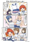 3koma adapted_costume black_hair black_ribbon blonde_hair blue_eyes blue_hair bob_cut braid brown_hair closed_eyes comic commentary_request cowboy_shot etorofu_(kantai_collection) gotland_(kantai_collection) gradient_hair hair_between_eyes hair_bun hair_flaps hair_ornament hair_ribbon hairband hairclip hat headgear highres kantai_collection long_hair long_sleeves matsuwa_(kantai_collection) maya_(kantai_collection) mole mole_under_eye multicolored_hair mutsu_(kantai_collection) purple_hair radio_antenna red_eyes redhead remodel_(kantai_collection) ribbon sailor_hat school_uniform serafuku short_hair short_sleeves shorts side_braid translation_request tsushima_(kantai_collection) twin_braids violet_eyes white_headwear x_hair_ornament yamashiki_(orca_buteo) yuudachi_(kantai_collection)