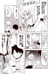 !? ... 1boy 1girl ahoge blank_eyes blouse blush building casual chibi chibi_inset closed_eyes comic commentary_request crossed_arms english_text engrish_text fate/grand_order fate_(series) fujimaru_ritsuka_(male) hood hood_down hoodie jeanne_d'arc_(alter)_(fate) jeanne_d'arc_(fate)_(all) kouji_(campus_life) long_sleeves looking_away monochrome open_mouth outstretched_hand pleated_skirt pout ranguage road rooftop sepia sidewalk skirt smile sparkle_background spoken_ellipsis street sweat sweatshirt translation_request tsundere window