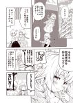 !? ahoge apartment arm_grab bag blank_eyes blouse blush bow braid building casual closed_eyes comic commentary_request couch dress expressive_hair fate/grand_order fate_(series) finger_to_cheek hair_bow hair_over_shoulder hand_on_own_cheek handbag hands_together jeanne_d'arc_(alter)_(fate) jeanne_d'arc_(fate)_(all) kouji_(campus_life) long_hair long_sleeves monochrome open_mouth pleated_skirt power_lines sepia short_hair skirt sleeves_past_wrists smile spoken_interrobang surprised sweater translation_request