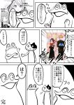 artist_self-insert blush cat comic crossed_arms emphasis_lines frog highres iino_miko kaeru_dx kaguya-sama_wa_kokurasetai_~tensai-tachi_no_renai_zunousen~ manga_(object) shinomiya_kaguya shirogane_kei shirogane_miyuki twintails