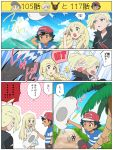 1girl 2boys black_hair blonde_hair brown_eyes creatures_(company) djmn_c game_freak gladio_(pokemon) green_eyes lillie_(pokemon) multiple_boys nintendo pokemon pokemon_(anime) pokemon_(game) pokemon_sm pokemon_sm_(anime) satoshi_(pokemon) translation_request