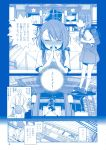 1girl 2boys =_= absurdres backpack bag blue_theme child closed_eyes closed_mouth comic eyebrows_visible_through_hair facing_viewer frown getsuyoubi_no_tawawa glasses hands_together highres himura_kiseki jitome-chan_(tawawa) lantern monochrome multiple_boys old_man open_mouth overalls praying randoseru scan short_hair speech_bubble teeth torii translation_request