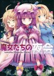 3girls ahoge alice_margatroid bangs blonde_hair blunt_bangs bow comic cover cover_page crescent crescent_moon_pin doll doujin_cover frills hair_bow hat hat_bow headband highres kirisame_marisa long_hair mob_cap multiple_girls nightgown pajamas patchouli_knowledge purple_hair scan shanghai_doll short_hair side_ponytail slippers suichuu_hanabi touhou very_long_hair witch_hat