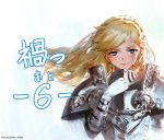 1girl armor blonde_hair blue_eyes braid chains daible gloves gorget hand_on_own_chest highres long_hair looking_t_viewer pauldrons plate_armor smile solo translation_request wind