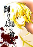 1girl blonde_hair blood blood_splatter character_request comic cover cover_page doujin_cover doujinshi green_hair long_hair long_sleeves meimiya shirt title title_page touhou