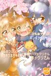 3girls :d ;d animal animal_ear_fluff animal_ears bangs blonde_hair bow bowtie commentary_request crossover extra_ears eyebrows_visible_through_hair ezo_red_fox_(kemono_friends) fang fluffy fox fox_ears fox_tail girl_sandwich grey_hair gugure!_kokkuri-san hair_between_eyes hair_ornament highres hug kemono_friends kokkuri-san_(gugukoku) long_hair multiple_crossover multiple_girls one_eye_closed open_mouth orange_eyes sandwiched senko_(sewayaki_kitsune_no_senko-san) sewayaki_kitsune_no_senko-san short_hair silver_fox_(kemono_friends) smile tail takecho trait_connection translation_request white_neckwear yellow_eyes