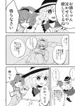 2girls blouse buttons comic crying frills greyscale hair_ornament hairband hat heart heart_hair_ornament highres komeiji_koishi komeiji_satori long_sleeves messy_hair monochrome multiple_girls nightgown page_number scan short_hair skirt tears third_eye tomobe_kinuko touhou translation_request wavy_hair