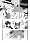 4girls animal_ears blouse bow braid buttons cape cat_ears comic frills greyscale hair_bow hair_ornament hairband hat heart heart_hair_ornament highres kaenbyou_rin komeiji_koishi komeiji_satori long_hair long_sleeves messy_hair monochrome multiple_girls neck_ribbon page_number reiuji_utsuho ribbon scan shirt short_hair short_sleeves tears third_eye tomobe_kinuko touhou translation_request twin_braids wavy_hair wings