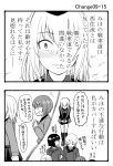2koma 6+girls blush comic flying_sweatdrops girls_und_panzer greyscale itsumi_erika kuromorimine_military_uniform long_hair monochrome multiple_girls nishizumi_miho sutahiro_(donta) sweat
