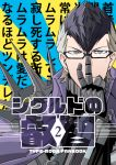 1boy adjusting_eyewear cape commentary_request cover fate/grand_order fate_(series) glasses gloves ha_akabouzu multicolored_hair purple_cape shoulder_spikes spikes spiky_hair translation_request two-tone_background two-tone_hair