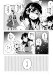 3girls absurdres ascot bow bowtie braid comic detached_sleeves frog_hair_ornament greyscale hair_bow hair_ornament hair_tubes hakurei_reimu highres kirisame_marisa kochiya_sanae long_hair long_skirt long_sleeves medium_hair mikagami_hiyori monochrome multiple_girls page_number shirt single_braid skirt sleeveless sleeveless_shirt snake_hair_ornament touhou translation_request vest