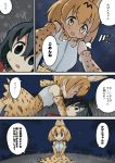 2girls animal_ears bangs black_eyes black_hair blonde_hair blush bow bowtie comic crying elbow_gloves extra_ears eyebrows_visible_through_hair face-to-face flying_teardrops gloves hair_between_eyes high-waist_skirt kaban_(kemono_friends) kemono_friends lying meis_(terameisu) multiple_girls night night_sky on_back open_mouth outdoors print_gloves print_neckwear print_skirt red_shirt serval_(kemono_friends) serval_ears serval_print serval_tail shirt short_hair sitting skirt sky sleeveless sleeveless_shirt tail tears translation_request white_shirt yellow_eyes