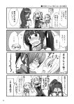 3girls bare_shoulders blush comic covering_face dixie_cup_hat double_bun greyscale hair_bun hands_on_own_face hat ichimi johnston_(kantai_collection) kantai_collection long_hair military_hat monochrome multiple_girls neckerchief open_mouth ponytail sailor_hat samuel_b._roberts_(kantai_collection) school_uniform serafuku short_hair translation_request traumatized two_side_up upper_body wavy_mouth yamato_(kantai_collection)