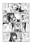 0_0 4koma bare_shoulders comic commentary_request detached_sleeves emphasis_lines greyscale hair_ornament hair_ribbon hand_holding headgear ichimi johnston_(kantai_collection) kantai_collection long_hair monochrome o_o open_mouth ponytail ribbon shy translation_request two_side_up wavy_mouth yamato_(kantai_collection)