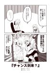 ... 2girls 2koma akigumo_(kantai_collection) belt casual chair clenched_hand closed_eyes comic commentary_request emphasis_lines fist_in_hand foreshortening hair_between_eyes hair_ribbon hibiki_(kantai_collection) hood hood_down hoodie kantai_collection kouji_(campus_life) long_hair long_sleeves mole mole_under_eye multiple_girls no_hat no_headwear open_door open_mouth outstretched_arm pantyhose pleated_skirt ponytail remodel_(kantai_collection) ribbon school_uniform serafuku sitting skirt spoken_ellipsis standing thigh-highs translation_request verniy_(kantai_collection)