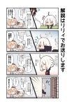 +++ 1boy 3girls 4koma :< bangs beni_shake black_hair black_hairband black_jacket blonde_hair blue_jacket body_blush bow box braid chibi comic emphasis_lines eyebrows_visible_through_hair fate/grand_order fate_(series) fujimaru_ritsuka_(male) fur-trimmed_jacket fur-trimmed_sleeves fur_trim gift gift_box green_bow green_ribbon hair_between_eyes hair_bow hairband headset heart-shaped_box holding holding_gift hood hood_down hooded_jacket jacket jeanne_d'arc_(alter)_(fate) jeanne_d'arc_(fate)_(all) jeanne_d'arc_(swimsuit_archer) jeanne_d'arc_alter_santa_lily long_hair long_sleeves multiple_girls o_o open_door parted_lips ribbon running silver_hair single_braid sleeves_past_wrists striped striped_bow striped_ribbon translation_request triangle_mouth v-shaped_eyebrows very_long_hair white_hair white_jacket wicked_dragon_witch_ver._shinjuku_1999