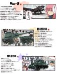 blonde_hair blue_eyes brown_eyes brown_hair comic commentary gloves ground_vehicle hair_between_eyes hair_ornament hat ido_(teketeke) iowa_(kantai_collection) is-2 kantai_collection long_hair long_sleeves low_twintails m4_sherman military military_vehicle motion_lines motor_vehicle multiple_girls open_mouth remodel_(kantai_collection) saratoga_(kantai_collection) shaded_face shoukaku_(kantai_collection) smile speech_bubble tank translation_request twintails uzuki_(kantai_collection) white_hair yer-2 zuikaku_(kantai_collection)