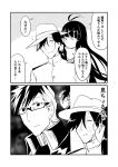 1girl 2boys comic commentary_request empty_eyes face_licking fate/grand_order fate_(series) fedora glasses greyscale ha_akabouzu hair_over_one_eye hat highres licking long_hair monochrome multiple_boys oryou_(fate) sakamoto_ryouma_(fate) saliva sigurd_(fate/grand_order) spiky_hair tongue tongue_out translation_request very_long_hair