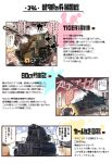 4koma bismarck_(kantai_collection) blonde_hair blue_eyes brown_eyes brown_hair comic commentary gloves ground_vehicle hair_between_eyes hair_ornament hat highres ido_(teketeke) is-2 kantai_collection libeccio_(kantai_collection) long_hair long_sleeves low_twintails m4_sherman military military_vehicle motion_lines motor_vehicle multiple_girls mutsu_(kantai_collection) nagato_(kantai_collection) open_mouth peaked_cap prinz_eugen_(kantai_collection) remodel_(kantai_collection) shaded_face smile sparkle speech_bubble tank tears teeth translation_request twintails zara_(kantai_collection)