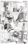 3girls 4koma :d ;d ass azur_lane bare_shoulders blush breasts camisole cleavage closed_mouth comic commentary_request crown detached_sleeves dress earrings faceless faceless_female georgia_(azur_lane) gloves greyscale hair_ornament hair_ribbon hairclip high_ponytail highres holding holding_plate javelin_(azur_lane) jewelry large_breasts long_legs mini_crown miniskirt monochrome multiple_girls official_art one_eye_closed open_mouth outstretched_arm plate pleated_skirt ponytail ribbon seattle_(azur_lane) single_glove skirt sleeves_past_wrists smile star star_earrings sweat tilted_headwear translation_request zipper zipper_pull_tab