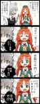 2girls 4koma bangs black_vest blue_eyes braid broom buck_teeth closed_eyes comic commentary_request emphasis_lines envelope eyebrows_visible_through_hair green_vest hair_between_eyes highres holding holding_broom holding_money hong_meiling izayoi_sakuya jetto_komusou looking_at_another maid_headdress money multiple_girls open_mouth parted_bangs puffy_short_sleeves puffy_sleeves redhead shirt short_hair short_sleeves silver_hair standing sweat touhou translation_request twin_braids upper_teeth vest white_shirt