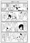 artist_self-insert comic highres imizu_(nitro_unknown)_(character) kawashiro_nitori matori_yoshika_(character) monochrome nagae_iku remilia_scarlet touhou translation_request warugaki_(sk-ii)