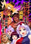 =_= animal_ears blonde_hair blue_eyes blush breasts comic cover dress frills grappler_baki highres houraisan_kaguya junko_(touhou) large_breasts laughing long_hair multiple_boys multiple_girls muscle no_pupils open_mouth pickle_(grappler_baki) rabbit_ears red_eyes reisen_udongein_inaba sweat sweatdrop tabard tears touhou translation_request very_long_hair warugaki_(sk-ii) yagokoro_eirin yellow_eyes