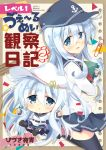 2girls anchor_symbol black_legwear blue_eyes blue_headwear blue_sailor_collar blue_skirt blush brown_footwear character_name chibi commentary_request cover cover_page flat_cap hammer_and_sickle hat hat_ornament hibiki_(kantai_collection) highres hizuki_yayoi kantai_collection loafers long_sleeves looking_at_viewer multiple_girls neckerchief outstretched_arms parted_lips pleated_skirt red_neckwear sailor_collar shirt shoe_soles shoes silver_hair skirt star thigh-highs translation_request verniy_(kantai_collection) white_headwear white_shirt