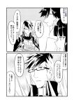 1girl 2boys 2koma bangs bubble_background cape comic commentary_request crossed_arms fate/grand_order fate_(series) glasses greyscale ha_akabouzu highres monochrome multiple_boys sakamoto_ryouma_(fate) saliva shoulder_spikes sigurd_(fate/grand_order) spikes spiky_hair translation_request