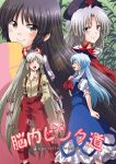 4koma bangs black_hair blue_hair blue_headwear blush bow comic commentary_request cover cover_page facing_another fujiwara_no_mokou grey_eyes hair_bow hand_to_own_mouth hands_in_pockets hat houraisan_kaguya kamishirasawa_keine leaf long_hair long_sleeves looking_at_viewer pants puffy_short_sleeves puffy_sleeves red_pants sample short_sleeves silver_hair sleeves_past_fingers sleeves_past_wrists smile suspenders touhou translation_request unya very_long_hair yagokoro_eirin