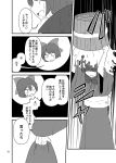 1girl bow bucket comic fire floating_head greyscale hair_bow haori highres japanese_clothes kimono long_sleeves monochrome multiple_heads nanachise7 page_number scan sekibanki short_hair touhou translation_request water
