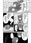 1girl bow capelet comic floating_head greyscale hair_bow highres japanese_clothes kimono long_sleeves monochrome multiple_heads nanachise7 page_number scan sekibanki short_hair touhou translation_request