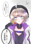 aa-12_(girls_frontline) absurdres ahoge alternate_hair_length alternate_hairstyle beret between_fingers blue_eyes candy coat collarbone commentary_request food girls_frontline gloves grey_hair hair_ornament hat highres lexis_yayoi lollipop short_hair signature star star_hair_ornament translation_request zipper