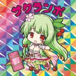 1girl :d ahoge animal animal_on_arm bag bangs bikkuriman bikkuriman_(style) bird bird_on_arm blush breasts character_name cherry_hair_ornament cherry_print chibi cleavage colorful dress eyebrows_visible_through_hair flower flower_knight_girl food_print food_themed_hair_ornament full_body gloves green_hair hair_bobbles hair_flower hair_ornament hammer handbag head_tilt holding holding_hammer iridescent large_breasts long_hair multicolored multicolored_background open_mouth parody piko_piko_hammer pink_flower print_dress puffy_short_sleeves puffy_sleeves red_eyes red_footwear rinechun sakuranbo_(flower_knight_girl) shoes short_sleeves shoulder_bag sidelocks smile solo standing standing_on_one_leg sticker striped striped_legwear style_parody thigh-highs very_long_hair white_dress white_gloves