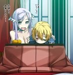 1boy 1girl :d blonde_hair breasts choker cleavage closed_eyes collarbone eugeo grey_eyes hair_between_eyes hands_on_another's_shoulder highres indoors kotatsu long_hair medium_breasts open_mouth quinella shikei silver_hair sketch sleeping smile sword_art_online table under_kotatsu under_table very_long_hair