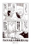 2koma 3girls akigumo_(kantai_collection) behind_another bird bird_on_arm blush bow chibi chibi_inset closed_eyes comic commentary_request greyscale hair_between_eyes hair_bow hair_ornament hair_over_one_eye hairclip hamakaze_(kantai_collection) hand_up hibiki_(kantai_collection) hiding hood hood_down hoodie kantai_collection kouji_(campus_life) long_hair long_sleeves monochrome multiple_girls no_hat no_headwear open_mouth ponytail remodel_(kantai_collection) sleeves_past_wrists sweatdrop translation_request verniy_(kantai_collection)