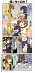 >_< 4koma 5girls @_@ ahoge arms_up black_hair blush breast_envy brown_hair chibi closed_eyes coat comic commentary_request dark_skin doorway grey_eyes hair_between_eyes hair_ornament hairclip hand_on_another's_head hand_up hands_on_own_chest highres hinata_nagomi hug japanese_clothes kerchief kimono long_hair long_sleeves monme_(yuureidoushi_(yuurei6214)) multiple_girls navel neckerchief open_clothes open_coat open_door open_mouth original pink_hair pleated_skirt pointy_ears reiga_mieru school_uniform serafuku shaded_face short_hair skirt smile sparkle_background surprised sweatdrop tail translation_request ukino_youko wall waving white_kimono wide_sleeves youkai yuureidoushi_(yuurei6214)