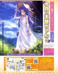 1girl absurdres alternate_costume angel_beats! blue_sky blurry clouds day depth_of_field dress feet_out_of_frame frilled_dress frills goto_p hat highres hinata_(angel_beats!) house landscape long_hair looking_at_viewer mountain otonashi_(angel_beats!) outdoors power_lines qr_code sign silver_hair sky sleeveless sleeveless_dress solo standing straw_hat suitcase sun_hat sundress tenshi_(angel_beats!) translation_request white_dress yellow_eyes