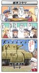 3koma 5girls anchor_hair_ornament bismarck_(kantai_collection) blonde_hair brown_hair building cannon cat clothes_writing comic commentary_request graf_zeppelin_(kantai_collection) ground_vehicle hair_ornament hat highres kantai_collection kotatsu landkreuzer_p1000_ratte long_hair low_twintails military military_vehicle motor_vehicle multiple_girls peaked_cap prinz_eugen_(kantai_collection) sailor_hat short_hair sidelocks silver_hair t-head_admiral table tank translation_request tsukemon turret twintails uniform unsinkable_sam white_headwear z1_leberecht_maass_(kantai_collection) z3_max_schultz_(kantai_collection)