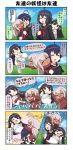 4girls 4koma ahoge bag black_hair blue_sky blush cheek_press chibi closed_eyes comic commentary_request dark_skin dodging flying_sweatdrops ghost_tail grey_eyes hair_between_eyes hand_on_own_chin highres hinata_nagomi japanese_clothes kerchief kimono long_hair long_sleeves monme_(yuureidoushi_(yuurei6214)) multiple_girls musical_note neckerchief open_mouth original outstretched_arm pink_hair pointy_ears school_bag school_uniform serafuku short_hair sky smile sparkle_background tail translation_request ukino_youko white_kimono wide_sleeves yuureidoushi_(yuurei6214)