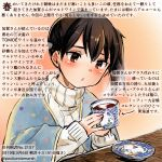 1girl alcohol alternate_costume beige_sweater brown_eyes brown_hair commentary_request cup dotera holding holding_cup kaga_(kantai_collection) kantai_collection kirisawa_juuzou ribbed_sweater saucer side_ponytail solo sweater translation_request turtleneck turtleneck_sweater upper_body wine