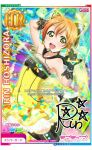blush character_name dress green_eyes hoshizora_rin love_live!_school_idol_festival orange_hair short_hair smile