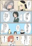 +++ 1boy 3girls 4koma :d ahoge bangs beret black_hair black_headwear black_ribbon blonde_hair blue_eyes blush chaldea_uniform collared_shirt comic commentary_request diagonal-striped_neckwear diagonal_stripes eyebrows_visible_through_hair fate/grand_order fate_(series) flower fujimaru_ritsuka_(female) fur_trim gray_(lord_el-melloi_ii) green_neckwear green_sweater grey_flower grey_rose hair_between_eyes hair_flower hair_ornament hat hinomaru_(futagun) hood hood_up jacket long_hair lord_el-melloi_ii_case_files multiple_girls necktie nose_blush open_mouth reines_el-melloi_archisorte ribbon rose shirt silver_hair smile squiggle striped striped_neckwear sweater tears tilted_headwear translation_request trembling uniform waver_velvet wavy_mouth white_jacket white_shirt