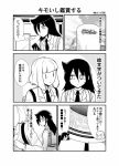 2girls bags_under_eyes blazer cellphone comic commentary_request greyscale hair_between_eyes holding holding_cellphone holding_phone jacket katakoriku kuroki_tomoko long_hair monochrome movie_theater multiple_girls necktie phone school_briefcase school_uniform short_hair smartphone sweatdrop title translation_request twitter_username uchi_emiri watashi_ga_motenai_no_wa_dou_kangaetemo_omaera_ga_warui! |_|