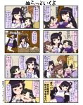 >_< 4koma 5girls animal_ears arms_behind_head bangs black_hair blank_eyes blunt_bangs brown_eyes brown_hair cheek_pull chibi closed_eyes coat comic commentary danyotsuba_(yuureidoushi_(yuurei6214)) detached_sleeves door drooling eating eyebrows_visible_through_hair food food_on_face fox_ears fox_tail fur_collar green_eyes grey_eyes hair_between_eyes hair_ornament hairclip hand_on_another's_head hand_on_own_chest hand_up highres japanese_clothes kimono long_hair long_sleeves multiple_girls multiple_tails musical_note navel nurarihyon one_eye_closed open_mouth original outstretched_arms pink_kimono raccoon_ears raccoon_tail reiga_mieru shiki_(yuureidoushi_(yuurei6214)) short_sleeves sleeveless smile spread_arms sweatdrop tail tenko_(yuureidoushi_(yuurei6214)) thigh-highs translation_request white_legwear wide_sleeves youkai yuureidoushi_(yuurei6214)