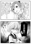 2girls 2koma akigumo_(kantai_collection) bandaid bandaid_on_face comic hair_ornament kantai_collection long_hair monochrome multiple_girls oboro_(kantai_collection) ponytail school_uniform serafuku sou_tamae translation_request vest