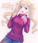 1girl :d bangs black_legwear blonde_hair blue_eyes blue_shorts crepe floating_hair food grey_background hair_ornament hairclip holding holding_food holding_spoon legwear_under_shorts long_hair long_sleeves looking_at_viewer open_mouth pantyhose persona persona_5 red_sweater short_shorts shorts simple_background smile solo speech_bubble spoon standing sweater swept_bangs takamaki_anne turtleneck turtleneck_sweater very_long_hair yaoto