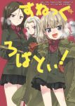 3girls :d bangs black_gloves black_hair black_skirt blonde_hair blue_eyes breath brown_coat brown_mittens clara_(girls_und_panzer) closed_mouth coat commentary_request cover cover_page doujin_cover drawstring emblem eyebrows_visible_through_hair fang girls_und_panzer gloves green_jacket hand_on_hip holding holding_shovel hooded_coat jacket jacket_on_shoulders katyusha kuroi_mimei light_blush light_frown long_hair long_sleeves looking_at_viewer looking_back miniskirt multiple_girls nonna open_clothes open_coat open_mouth over_shoulder parted_lips pleated_skirt pravda_school_uniform red_background red_shirt school_uniform shirt short_hair shovel skirt smile standing swept_bangs translation_request turtleneck