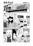 2girls absurdres apron comic earrings employee_uniform folded_ponytail greyscale highres jewelry long_hair mochi_au_lait monochrome multiple_girls name_tag original shelf uniform